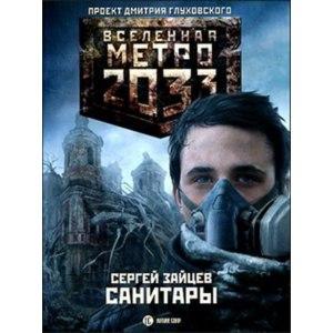 Метро 2033 - Санитары, Сергей Зайцев фото