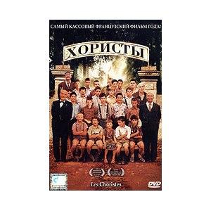 Хористы (2004, фильм) фото