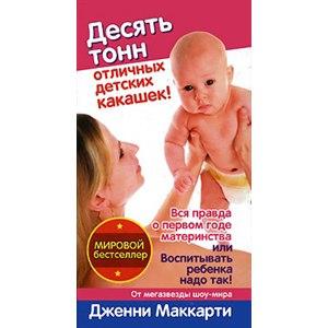 """Десять тонн отличных детских какашек. Вся правда о первом годе материнства, или воспитывать ребенка надо так"""" Дженни Маккарти фото"""