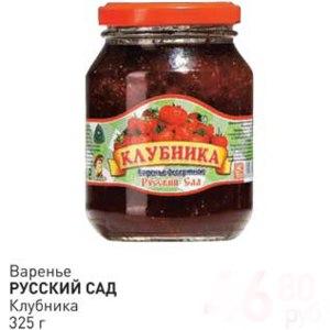 Варенье Русский сад Клубника фото
