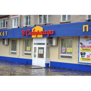 Сибириада, Омск фото