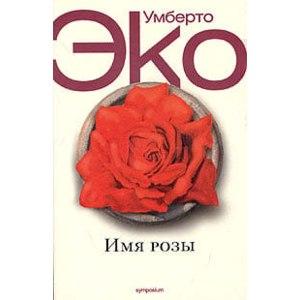 Имя розы, Умберто Эко фото