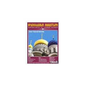 Православные монастыри. Путешествие по святым местам / ДеАгостини фото