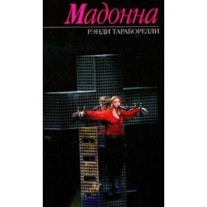 Мадонна, Рэнди Тараборелли фото