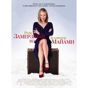 Замерзшая из Майами (2009, фильм) фото