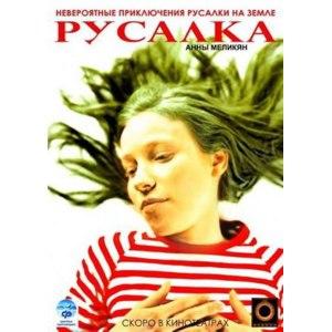 Русалка (2007, фильм) фото