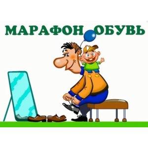 Марафон, Тольятти фото