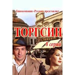 Торгсин фото