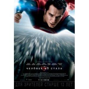 Человек из стали / Man of Steel (2013, фильм) фото