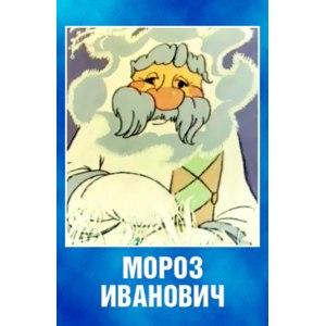 «Мороз Иванович»; Союзмультфильм (1981) фото
