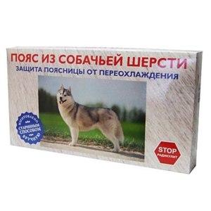 Пояс согревающий из собачьей шерсти ИП Азовцева STOP радикулит фото