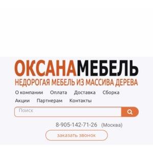 Оксана Мебель , Москва фото