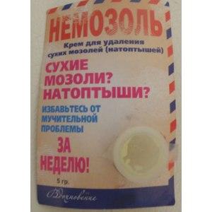 Крем для удаления сухих мозолей (натоптышей) Вдохновение Немозоль фото