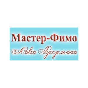 master-fimo.ru - Мастер-Фимо Лавка рукодельника  фото