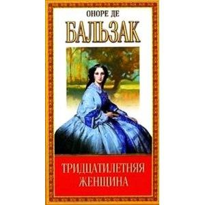 Бальзак тридцатилетняя женщина рецензия 1589