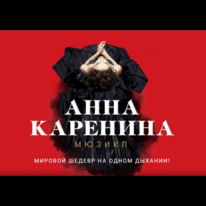 """Мюзикл """"Анна Каренина"""" в Театре Оперетты, Москва фото"""