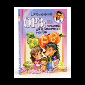 ОРЗ: Руководство для здравомыслящих родителей, Комаровский Е.О. фото