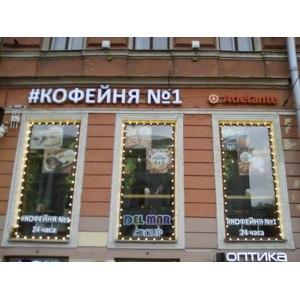 Кофейня №1, Санкт-Петербург фото