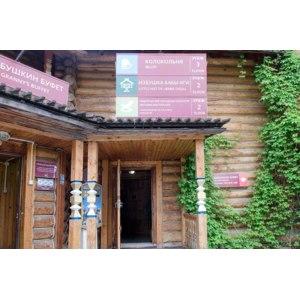 Музей «Избушка Бабы-Яги» Измайлово, Москва фото