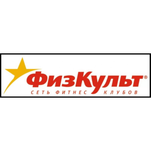 ФизКульт сеть фитнес-клубов, Нижний Новгород фото