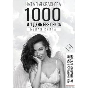 1000 и 1 день без секса. Белая книга. Наталья Краснова фото