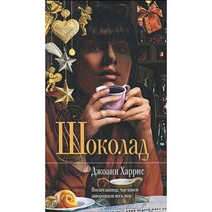 Шоколад, Джоанн Харрис фото