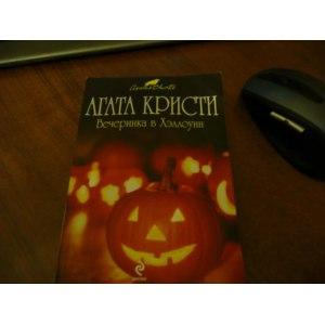 вечеринка в хеллоуин, Агата Кристи фото