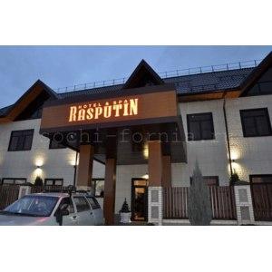 Rasputin hotel and spa, Россия, Краснодарский край, п. Мостовской фото
