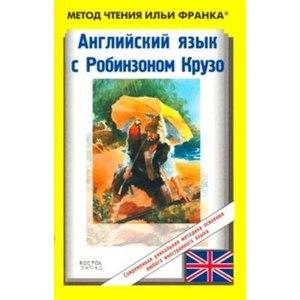 Английский язык по методу чтения Ильи Франка фото