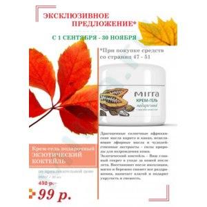 Крем для лица Мирра Крем-гель подарочный с маслом ши и какао фото