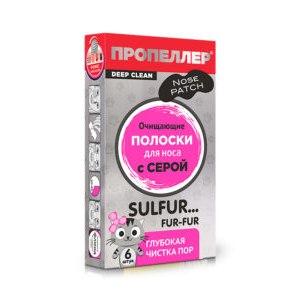 Очищающие полоски для носа Пропеллер  с серой фото