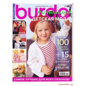Журнал BURDA Детская мода фото