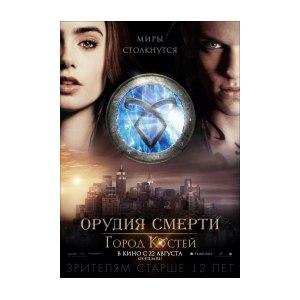 Орудия смерти: Город костей / The Mortal Instruments: City of Bones (2013, фильм) фото