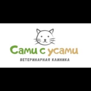 Ветеринарная клиника Сами с усами, Томск фото