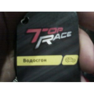 Аксессуары Top Race  Водосгон фото