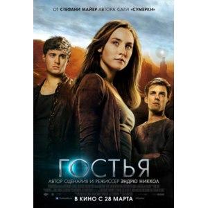 Гостья / The Host (2013, фильм) фото