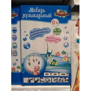 Kari Kids Мобиль музыкальный K1261 фото