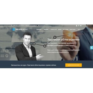 "Сайт Xelius.ru Обучающий курс ""Торговля облигациями"" фото"