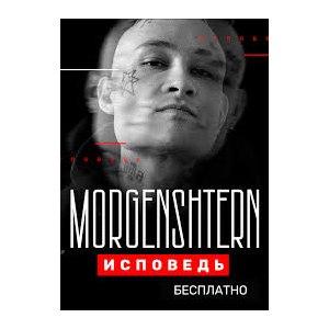 Morgenshtern. Исповедь. 18+ (2020, фильм) фото
