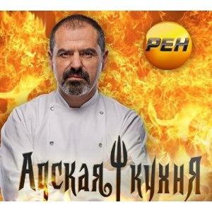 Адская кухня русская версия фото