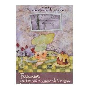 """Блокнот """"для вкусной и счастливой жизни"""" Виктория Кирдий фото"""