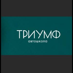 """Автошкола """"Триумф"""", Санкт-Петербург фото"""