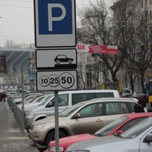 Платные парковки в центре Москвы фото