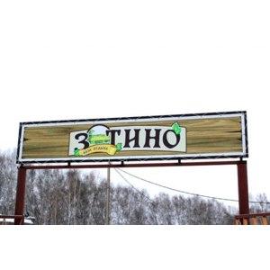 """База отдыха """"Зотино"""" Омская область Кормиловский р-он, Омск фото"""