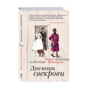 Дневник свекрови, Мария Метлицкая фото