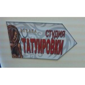 Тату салон Барака, Санкт-Петербург фото