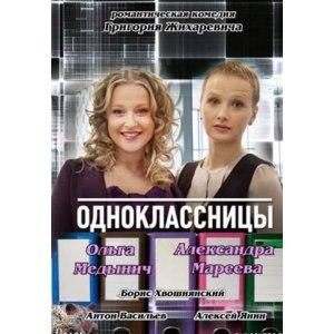 Одноклассницы  (2013, фильм) фото