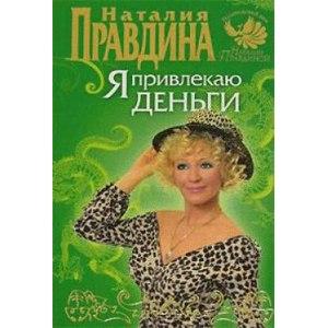 Я привлекаю деньги, Наталья Правдина фото