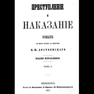 Преступление и наказание, Ф.М.Достоевский фото