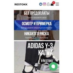 Сайт Интернет-магазин брендовой одежды, обуви и аксессуаров RESTOKK фото